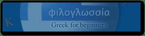 Filoglossia - aprenda grego