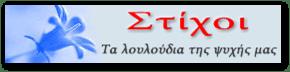 Stixoi.info